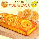 【ふるさと納税】AA059-Kたかみ農園れもんづくしパウンドケーキ