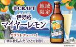 AA53-P寶CRAFT伊勢路マイヤーレモン