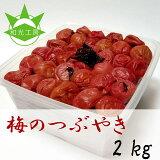 【ふるさと納税】AA037-A梅のつぶやき2キロ