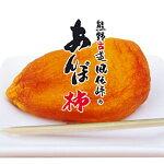 【ふるさと納税】AA048-Lあんぽ柿