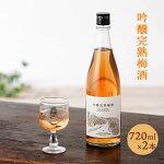 【ふるさと納税】吟醸完熟梅酒