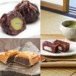 【ふるさと納税】和菓子3種セット(あも・葉守10個入り・一壷天10個入り)