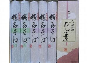 【ふるさと納税】鶴喜のそばセット(A4)
