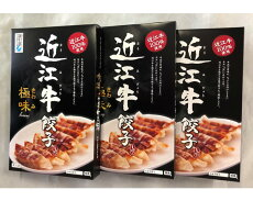 """【ふるさと納税】No.104近江牛餃子""""極味""""3箱"""