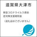 【ふるさと納税】滋賀県大津市新型コロナウイルス感染症対策支援寄附金(返礼品はございません)