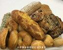 【ふるさと納税】No.308 食事パン詰め合わせ / 8〜9種類 18個 おまかせ セット ベーグル ハード系 滋賀県