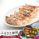 【ふるさと納税】No.015 近江牛餃子 3箱