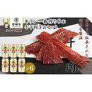 【ふるさと納税】キリン一番搾り(350ml×6缶)&千成亭干し肉の晩酌セット(25g×3袋)