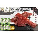 【ふるさと納税】クラフトビールグランドキリンIPA(350ml×6缶)&千成亭干し肉の晩酌セット(25g×2袋)