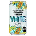 【ふるさと納税】グランドキリン(WHITE ALE)(350ml 24缶1ケース)