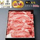 【ふるさと納税】近江牛モモスライス500g