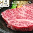 【ふるさと納税】近江牛サーロインステーキ