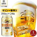 【ふるさと納税】キリン一番搾り(350ml24缶1ケース)
