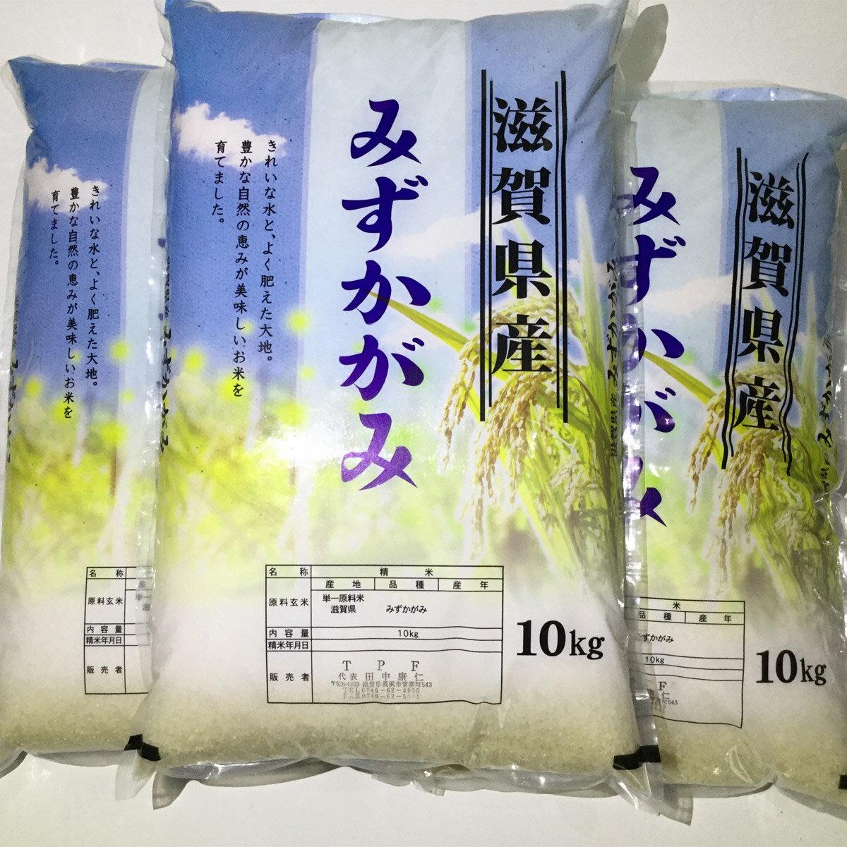【ふるさと納税】☆穀物検定協会 食味ランキング 最高『特A』受賞米☆滋賀県産 環境こだわり米みずかがみ10kg×3(合計30kg)※着日指定はできません。