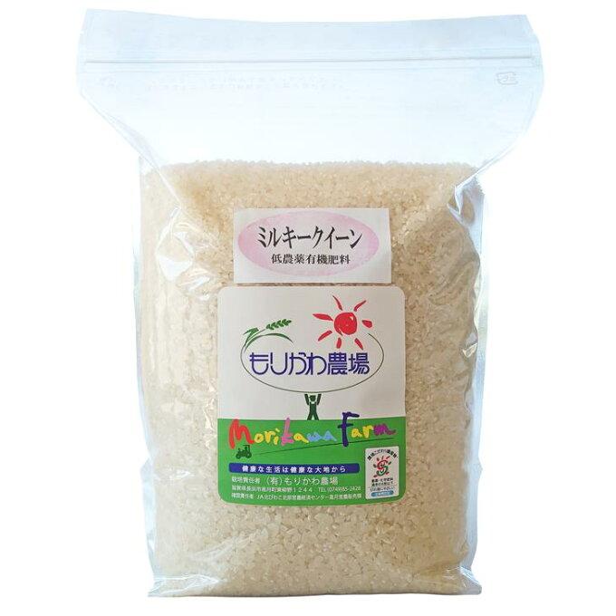 【ふるさと納税】滋賀県産 低農薬栽培 ミルキークイーン 白米 3kg※着日指定送不可...