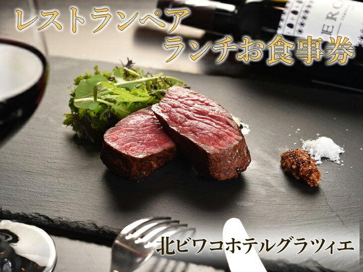 【ふるさと納税】レストランペアランチお食事券≪ランチ 癒し お昼 ステーキ コース 日本料理 イタリア料理 ペア 食事≫