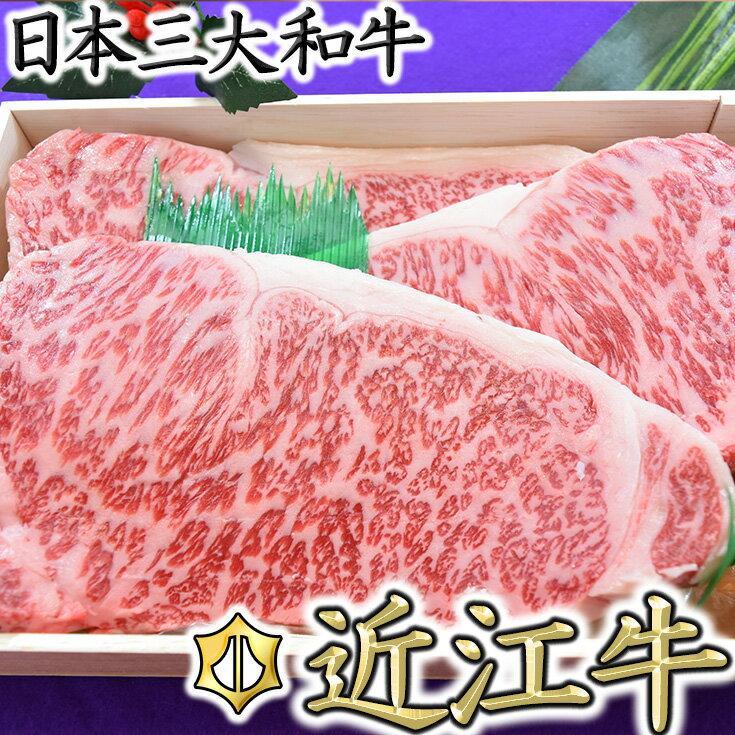 近江牛肉サーロインステーキ 600g