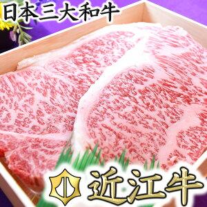 【ふるさと納税】【牛肉】【4等級以上】極上近江牛サーロインステーキ【400g(200g×2枚)】【牛肉】【牛】【a4】【a5】【2枚】