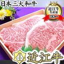 【ふるさと納税】【牛肉】【4等級以上】極上近江牛サーロインス