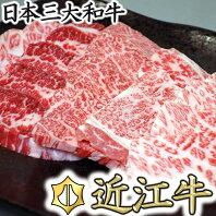 【ふるさと納税】厳選 近江牛 カルビ 焼肉【500g】