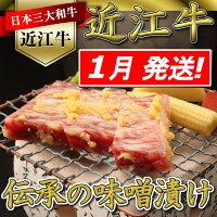 AF02【ふるさと納税】近江牛味噌漬け