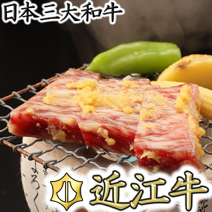 近江牛 肉味噌漬け 550g
