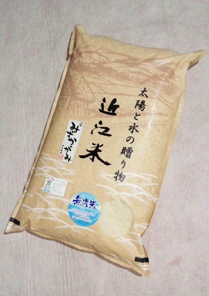 【ふるさと納税】環境こだわり栽培米みずかがみ無洗米10kg×1