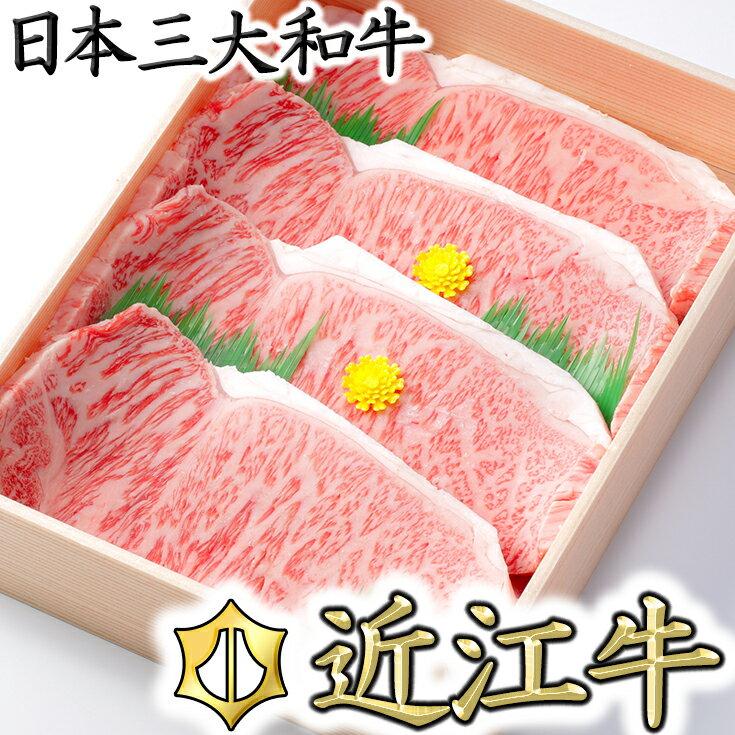 極上近江牛サーロインステーキ