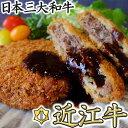 【ふるさと納税】近江牛オリジナルメンチカツセット【1320g(110g×12枚)】