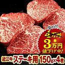 【ふるさと納税】近江牛 ステーキ用(モモ150g×4) AB...