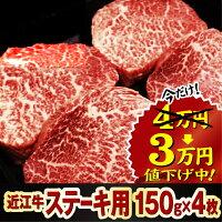 AB25【ふるさと納税】近江牛ステーキ用(モモ150g×4)
