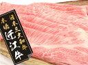 AE998【ふるさと納税】【総本家肉のあさの】極旨近江牛肩ロースすき焼き用