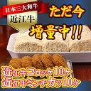 【ふるさと納税】近江牛コロッケ、近江牛ミンチカツ詰合せ N003