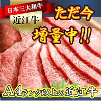 近江牛バラ焼肉希少部位500g折箱入りH004