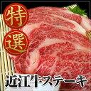 【ふるさと納税】厳選 近江牛 リブロースステーキ 250g ...