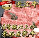 【ふるさと納税】【4等級以上の未経産牝牛限定】近江牛肩ロース...