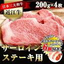 【ふるさと納税】カネ吉特選サーロインステーキ用200g×4枚...