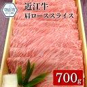 【ふるさと納税】近江牛肩ローススライス 700g【滋賀県守山市】