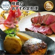 【ふるさと納税】近江牛咲蔵のおすすめ定期便6回