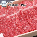 【ふるさと納税】近江牛すき焼き用 500g【滋賀県守山市】