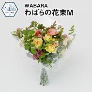【ふるさと納税】わばらの花束M【滋賀県守山市】