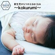 【ふるさと納税】新生児からつかえるおくるみ〜kokurumi〜【滋賀県守山市】