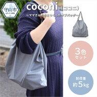 【ふるさと納税】coconi(ココニ)〜ママさんたちとつくったサブバッグ〜【3色セット】