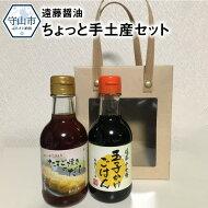 【ふるさと納税】遠藤醤油ちょっと手土産セット【滋賀県守山市】