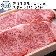 【ふるさと納税】近江牛霜降りロース肉ステーキ150g×3枚【滋賀県守山市】