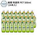 【ふるさと納税】綾鷹 特選茶 PET 500ml(24本入)...