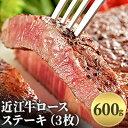 【ふるさと納税】近江牛ロースステーキ(3枚)600g 【お肉・牛肉・ロース・ロースステーキ・ステーキ】
