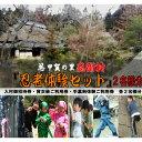 【ふるさと納税】「甲賀の里忍術村」忍者体験セット2名様分