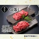 【ふるさと納税】近江牛切落し300g×2P 【お肉・牛肉】