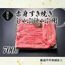 【ふるさと納税】近江牛赤身すき焼しゃぶしゃぶ用700g 【お肉・牛肉・すき焼き/しゃぶしゃぶ・モモ】